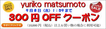 500円OFFクーポン777__1_コピー_11.jpg
