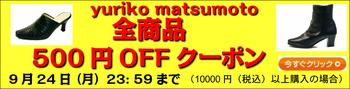 500円OFFクーポンdwsdwqdqwd_コピー_302.jpg