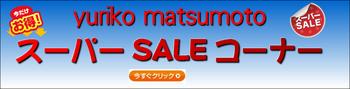 supersale1_コピー.jpg